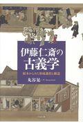 伊藤仁斎の古義学の本