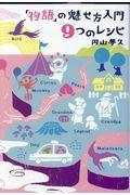 「物語」の魅せ方入門9つのレシピの本