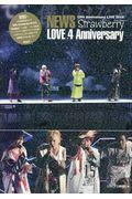 NEWS LOVE 4 Anniversaryの本