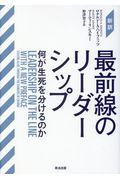[新訳]最前線のリーダーシップの本