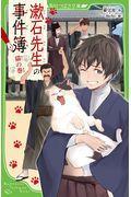 漱石先生の事件簿 猫の巻の本