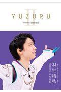 YUZURU 2の本