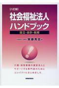 8訂版 社会福祉法人ハンドブックの本