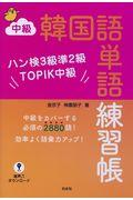中級韓国語単語練習帳の本