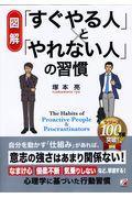 〈図解〉 「すぐやる人」と「やれない人」の習慣の本