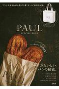 PAUL SPECIAL BOOKの本