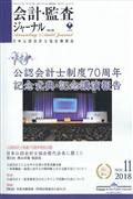 会計監査ジャーナル 2018年 11月号の本