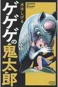 ゲゲゲの鬼太郎 8の本