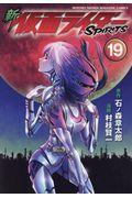 新仮面ライダーSPIRITS 19の本