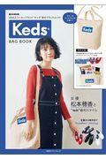 Keds BAG BOOKの本