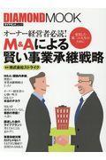 M&Aによる賢い事業承継戦略の本