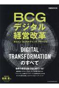 BCGデジタル経営改革の本