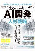 まるわかり!AI開発人材戦略 2019の本