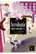 Acrobatic物語の曲芸師たちの本