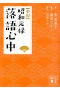 小説昭和元禄落語心中の本