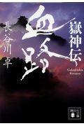 嶽神伝血路の本