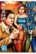 昭和探偵 2の本