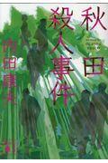 秋田殺人事件の本