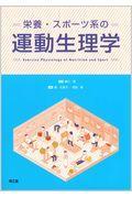 栄養・スポーツ系の運動生理学の本
