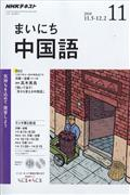 NHK ラジオ まいにち中国語 2018年 11月号の本