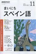 NHK ラジオ まいにちスペイン語 2018年 11月号の本