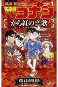 名探偵コナンから紅の恋歌 VOLUME 1の本