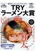 業界最高権威TRYラーメン大賞 第19回(2018−2019)の本