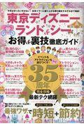 東京ディズニーランド&シーお得&裏技徹底ガイドの本