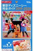 東京ディズニーシー完全ガイド 2019−2020の本