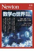 数学の世界 数の神秘編の本