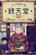 ふしぎ駄菓子屋銭天堂 10の本