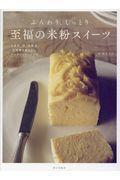 ふんわり、しっとり至福の米粉スイーツの本