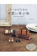 ドールのための可愛い革小物の本