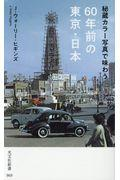 秘蔵カラー写真で味わう60年前の東京・日本の本