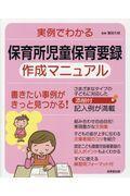 実例でわかる保育所児童保育要録作成マニュアルの本