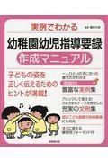 実例でわかる幼稚園幼児指導要録作成マニュアルの本
