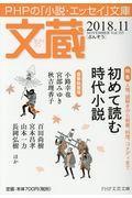 文蔵 2018.11の本