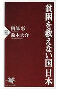 貧困を救えない国日本の本