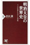 明治天皇の世界史の本