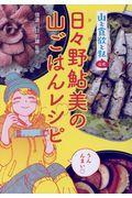 日々野鮎美の山ごはんレシピの本