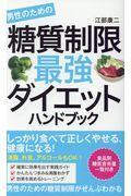 男性のための糖質制限最強ダイエットハンドブックの本