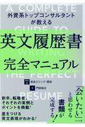 外資系トップコンサルタントが教える英文履歴書完全マニュアルの本