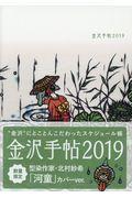 金沢手帖 2019の本