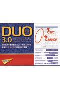 DUO 3.0の本