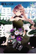 花と黒鋼 4