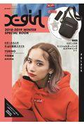 X−girl 2018−2019 WINTER SPECIAL BOOK  BL...の本