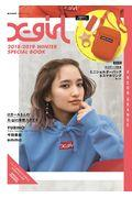 X−girl 2018−2019 WINTER SPECIAL BOOK  NE...の本