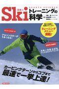 スキートレーニングの科学の本