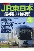 JR東日本最強の秘密の本