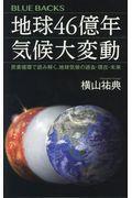 地球46億年気候大変動の本